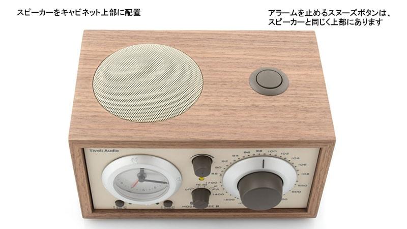Tivoli Audio(チボリ・オーディオ)model three