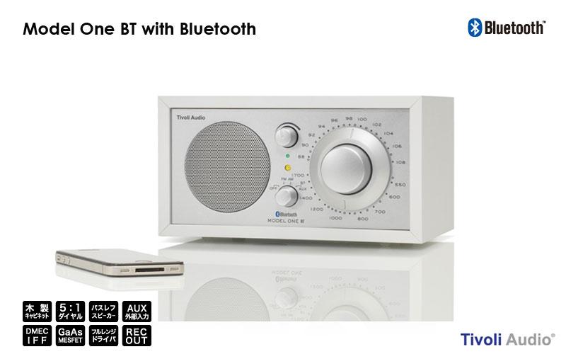 Tivoli Audio,チボリオーディオ,Model One,モデル・ワン,テーブルラジオ,デザイン家電,デザイン雑貨,北欧インテリア,北欧雑貨