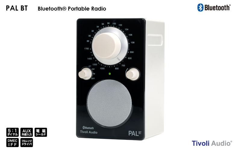Tivoli Audio(チボリ・オーディオ)のポータブルラジオPALBT,Bluetooth対応モデル,パル,デザイン家電,ラジオ,北欧インテリア