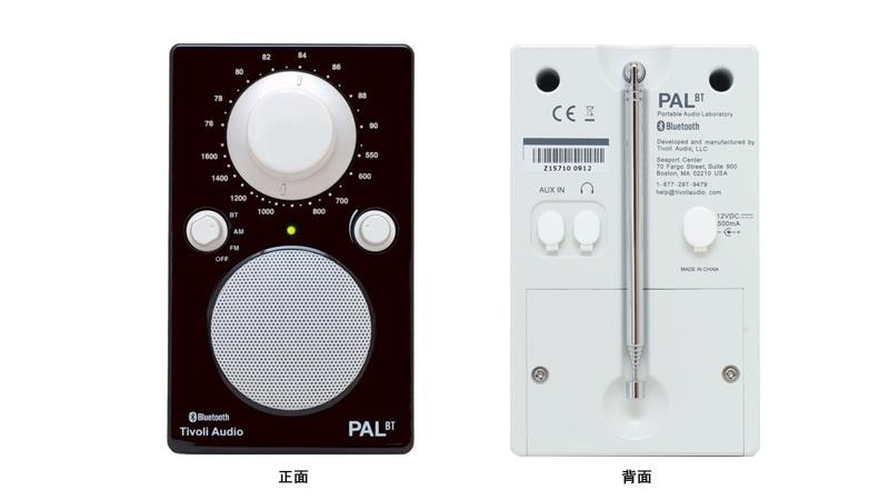Tivoli Audio(チボリ・オーディオ)のポータブルラジオPALBT,Bluetooth対応モデル,パル,デザイン家電,ラジオ