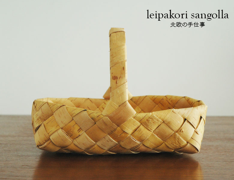 leipakori sangolla,レイパコリ(パン籠),白樺のカゴ,白樺バスケット,nadja shop,フィンランド,北欧雑貨,北欧インテリア