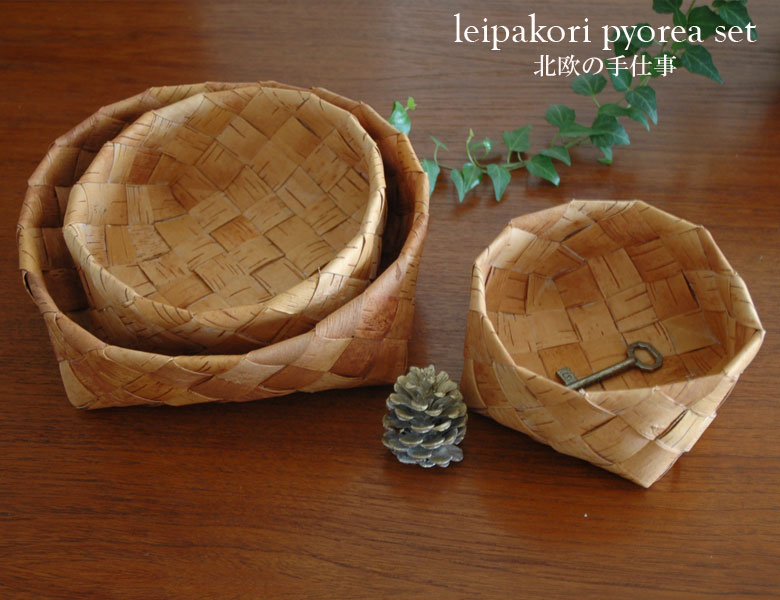 leipakori sangolla,レイパコリ・ピオレア(パン籠),白樺のカゴ,白樺バスケット,nadja shop,フィンランド,北欧雑貨,北欧インテリア