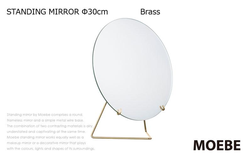 Standing Mirror,スタンディングミラー,30cm,卓上ミラー,MOEBE,ムーベ,北欧,デンマーク,北欧雑貨,北欧インテリア,北欧ギフト
