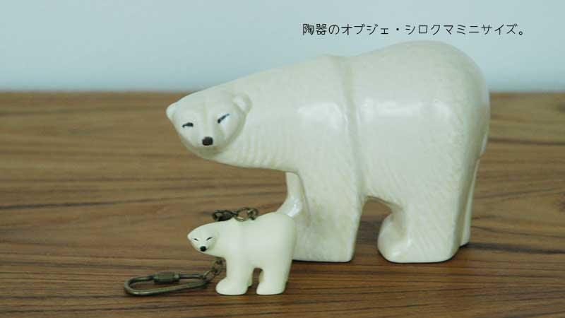 Lisa Larson,リサ・ラーソン,キーホルダー,polar bear,シロクマ