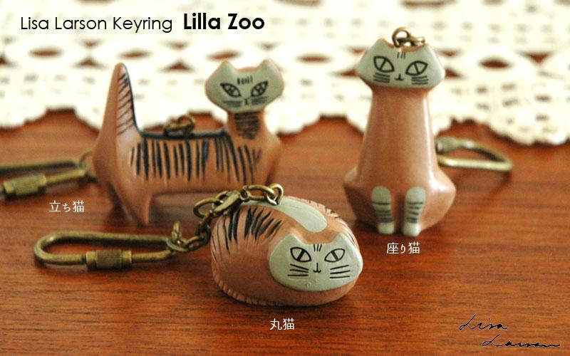 Lisa Larson,リサ・ラーソン,キーホルダー,Lilla Zoo(リラズー)丸猫・座り猫・立ち猫,北欧雑貨