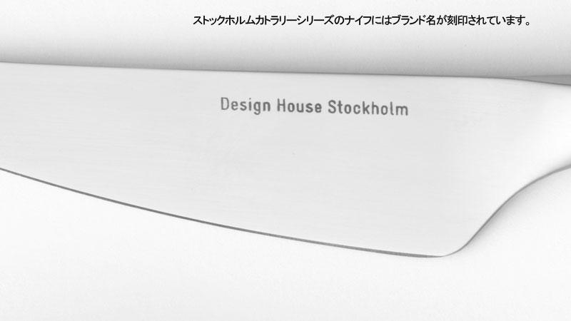 ストックホルムカトラリー,ディナーナイフ23cm,DESIGN HOUSE stockholm,デザインハウスストックホルム,北欧キッチン雑貨,北欧,スウェーデン,北欧雑貨,北欧インテリア,北欧ギフト