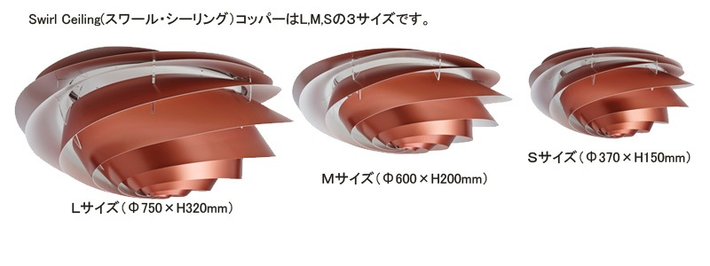 le klint,レ・クリント,Swirl(スワール)ceiling,シーリングライト,天井照明,北欧ペンダントライト,北欧デザイナーズ照明