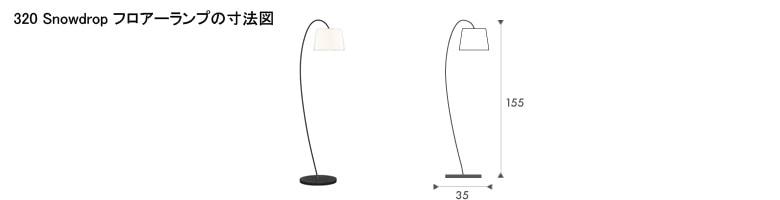 320ブラックの寸法図,snowdrop,LEKLINT,レ・クリント,320B,北欧フロアーライト,フロアーランプ,デンマーク,デザイナーズ照明,北欧インテリア