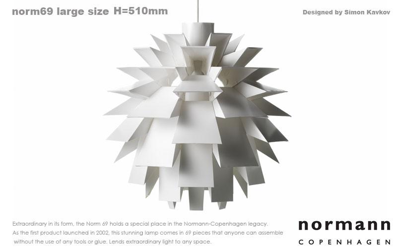 normannCOPENHAGEN(ノーマンコペンハーゲン),norm69,ラージサイズペンダントライト