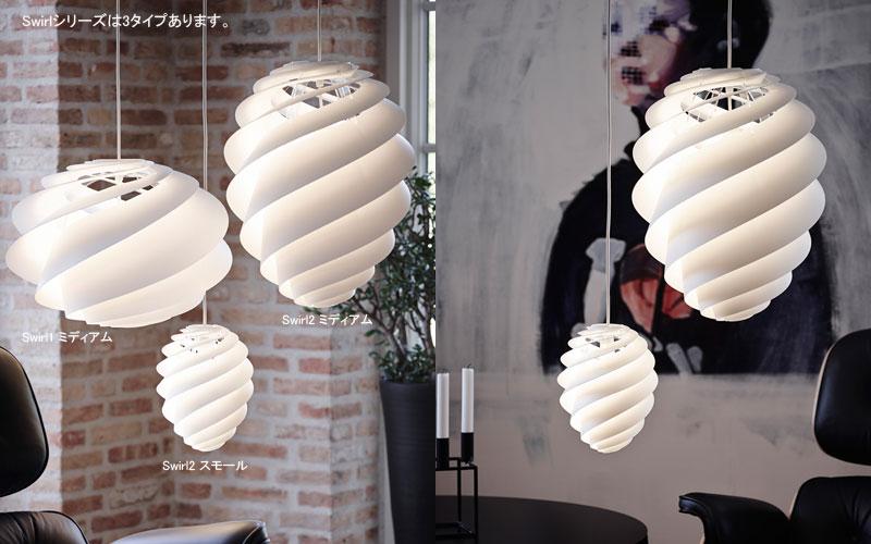 le klint,レ・クリント,Swirl(スワール)2,ミディアムサイズ,北欧ペンダントライト,北欧デザイナーズ照明