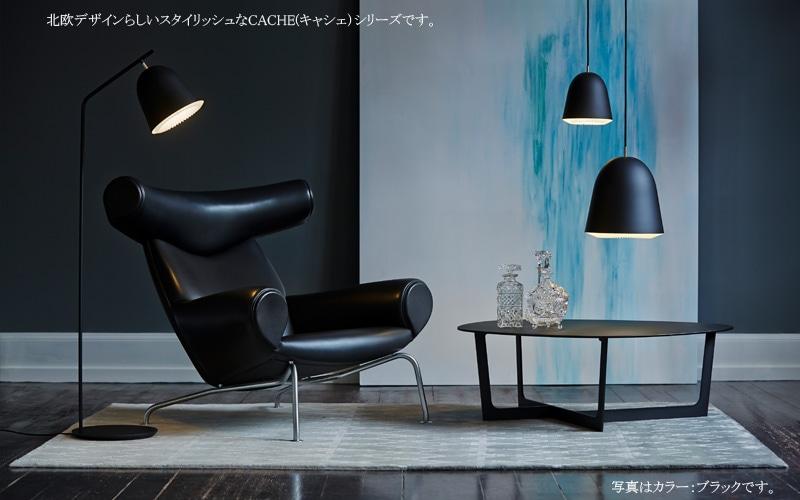 LE KLINT(レ クリント),CACHE(キャシェ),北欧ペンダントライト,デザイナーズ照明,北欧インテリア,デンマーク