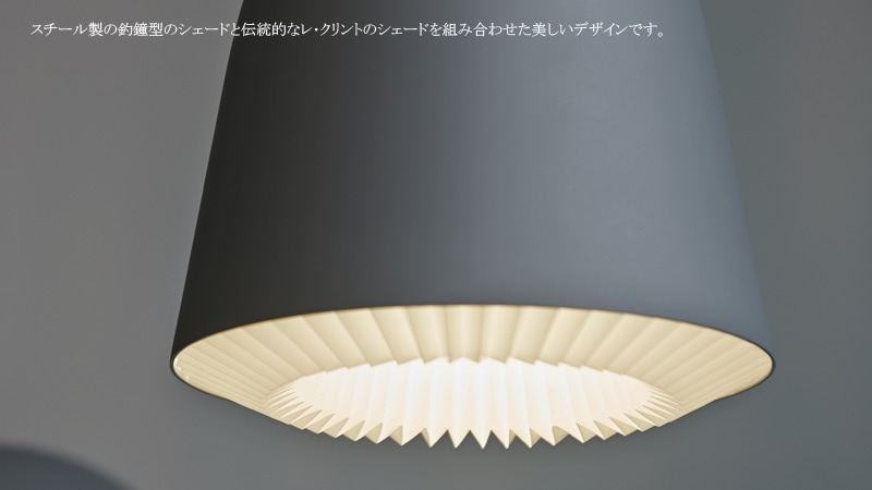 LE KLINT(レ クリント),CACHE(キャシェ)北欧ペンダントライト,デザイナーズ照明,北欧インテリア,デンマーク