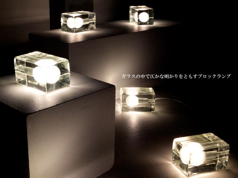 BLOCK LAMP(ブロックランプ)DESIGN HOUSE stockholm(デザインハウス・ストックホルム),ハッリコスキネン,harri koskinen,moma,モマ,北欧,スウェーデン,北欧雑貨,北欧インテリア,北欧ギフト,デザイナーズ