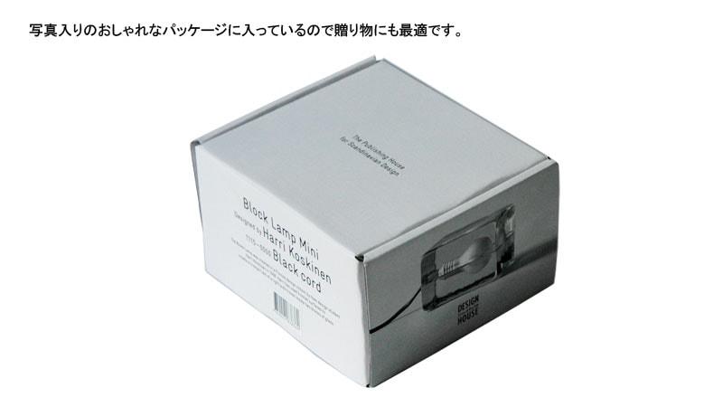 パッケージはデザインハウスのロゴ入り黒のギフトボックスです。贈り物・ギフトに最適です,BLOCK LAMP(ブロックランプ),block lamp mini,ブロックランプミニ,DESIGN HOUSE stockholm,デザインハウス・ストックホルム,harri kosiknen,ハッリコスキネン