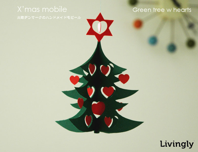 クリスマスモビール,Green tree w hearts double,Livingly,リビングリー,北欧モビール,北欧デンマーク,北欧雑貨,北欧インテリア,北欧ギフト