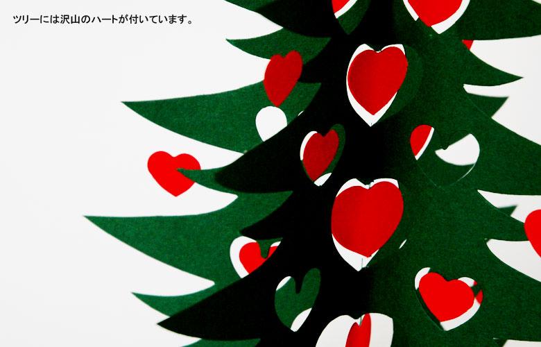 クリスマスモビール,Greentree