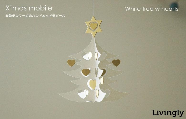 クリスマスモビール,white tree w hearts double,Livingly,リビングリー,北欧モビール,北欧デンマーク,北欧雑貨,北欧インテリア,北欧ギフト