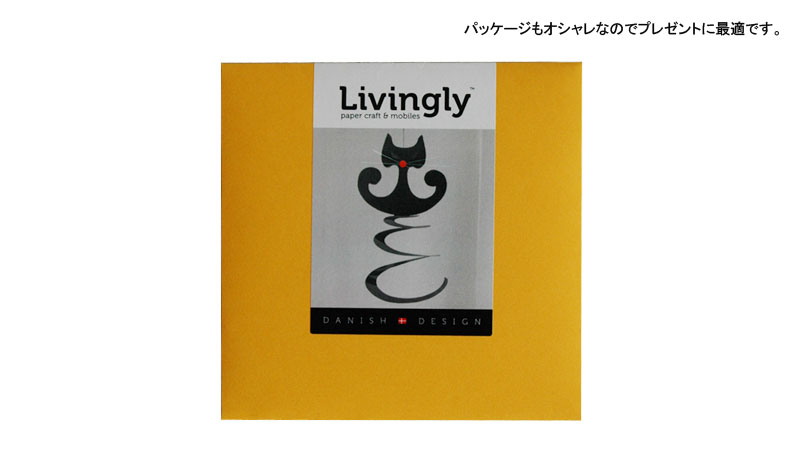 spiral cat mobile,スパイラルキャット・モビール,モビール,Livingly,リビングリー,北欧モビール,北欧デンマーク,北欧雑貨,北欧インテリア,北欧ギフト