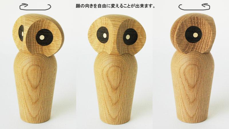 顔の動きは自由にできます,owl,アウル,フクロウ,デンマーク木製オブジェ,architrectmade,アーキテクトメイド