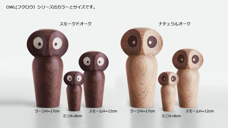 フクロウはラージサイズとスモールサイズ、ミニサイズがあります,owl,アウル,フクロウ,デンマーク木製オブジェ,architrectmade,アーキテクトメイド