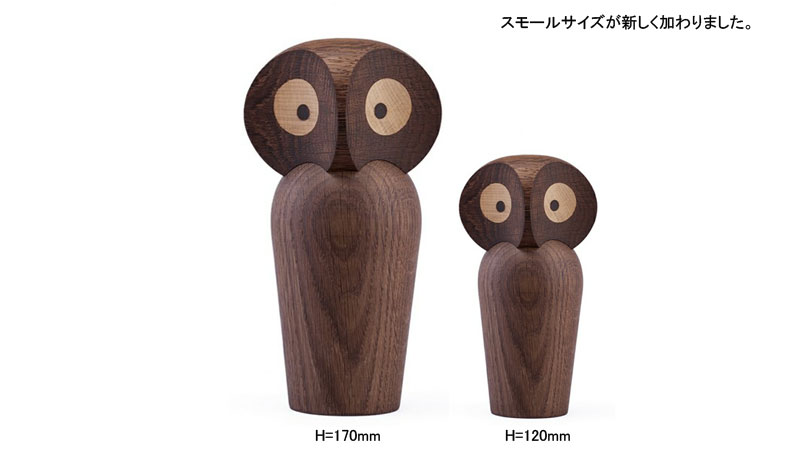 フクロウはラージサイズとスモールサイズがあります,owl,アウル,フクロウ,デンマーク木製オブジェ,architrectmade,アーキテクトメイド