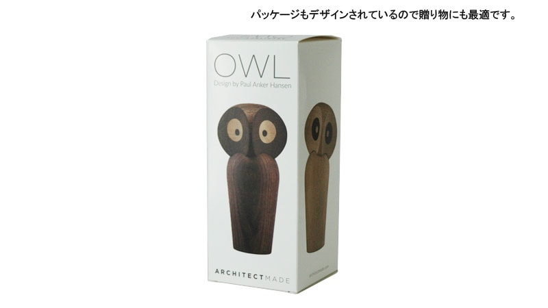 フクロウのパッケージ,owl,デンマーク木製オブジェ,architrectmade,アーキテクトメイド