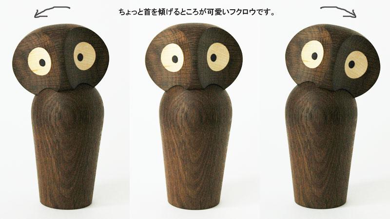 首をかしげるフクロウはとても可愛いです。顔の動きは自由にできます,owl,デンマーク木製オブジェ,architrectmade,アーキテクトメイド