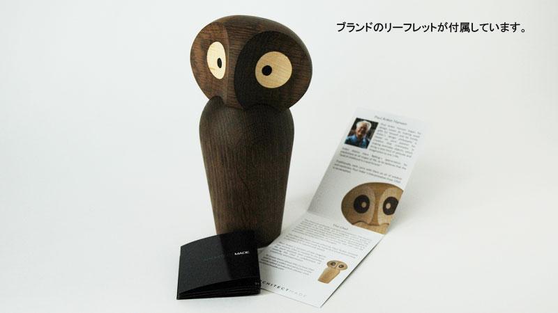 アーキテクトメイドのブランドのリーフレットが付いています,owl,デンマーク木製オブジェ,architrectmade,アーキテクトメイド