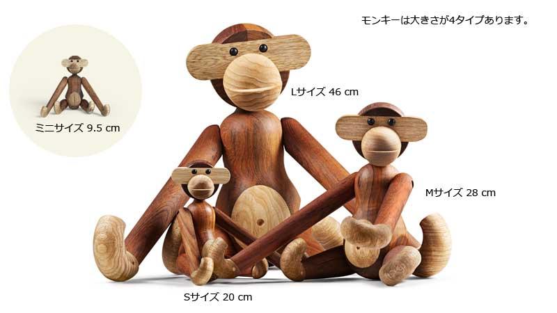 MONKEY(モンキー),Kay Bojesen,カイ・ボイスン,木製オブジェ ,デンマーク,北欧,北欧雑貨,北欧インテリア,北欧ギフト