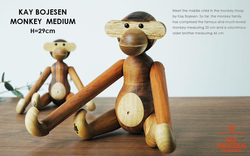 MONKEY(モンキー),Mサイズ Kay Bojesen,カイ・ボイスン,木製オブジェ ,デンマーク,北欧,北欧雑貨,北欧インテリア,北欧ギフト