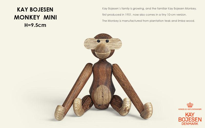MONKEY(モンキー),mini,ミニサイズ Kay Bojesen,カイ・ボイスン,木製オブジェ ,デンマーク,北欧,北欧雑貨,北欧インテリア,北欧ギフト