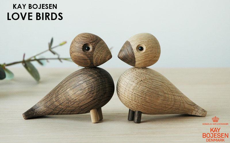 LOVE BIRDS,ペア・ラブバード, Kay Bojesen,カイ・ボイスン,木製オブジェ ,デンマーク,北欧,北欧雑貨,北欧インテリア,北欧ギフト