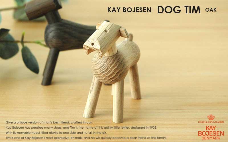 dog tim,ドッグ・ティム, Kay Bojesen,カイ・ボイスン,木製オブジェ ,デンマーク,北欧,北欧雑貨,北欧インテリア,北欧ギフト