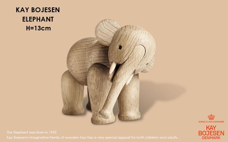 エレファント,elephant,ゾウ,Kay Bojesen,カイ・ボイスン,木製オブジェ ,デンマーク,北欧,北欧雑貨,北欧インテリア,北欧ギフト