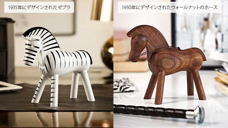 zebra,ゼブラ,シマウマ,horse,ホース,馬,Kay Bojesen,カイ・ボイスン,木製オブジェ ,デンマーク,北欧,北欧雑貨,北欧インテリア,北欧ギフト