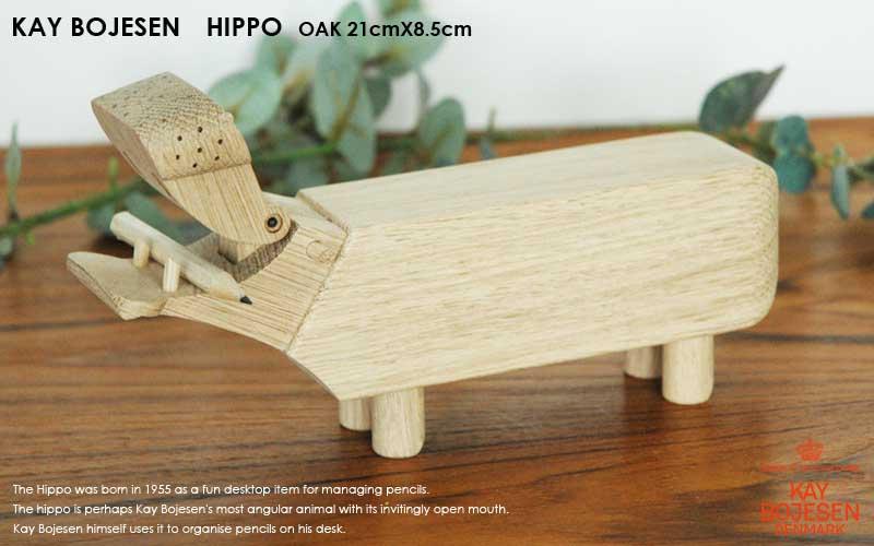 Hippo,ヒッポ,カバ,Kay Bojesen,カイ・ボイスン,木製オブジェ ,デンマーク,北欧,北欧雑貨,北欧インテリア,北欧ギフト