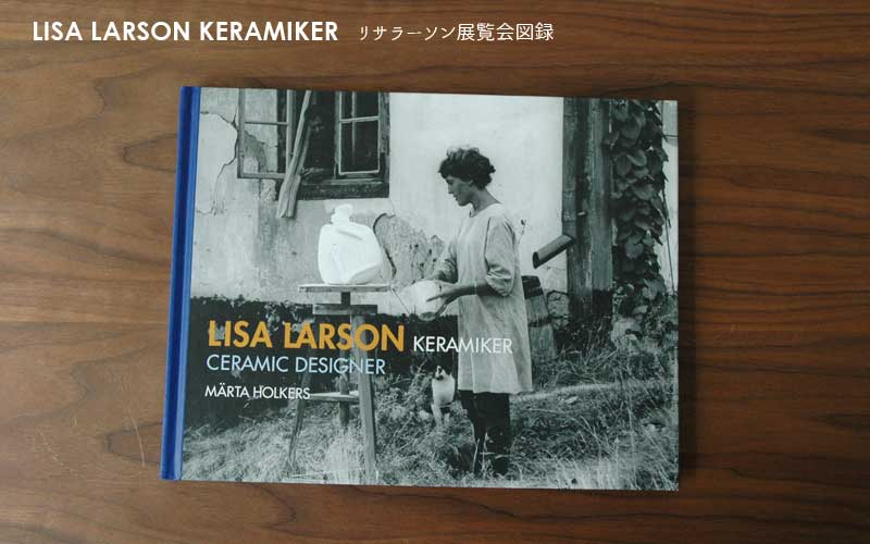 「Lisa Larson bland lejon och anglar」カラー版,作品集,リサラーソン,北欧,オブジェ,置物,北欧雑貨,北欧インテリア