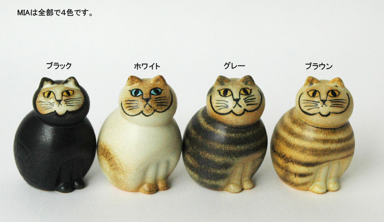 Lisa Larson,リサラーソン,mia,cat,ミニサイズ,ネコ