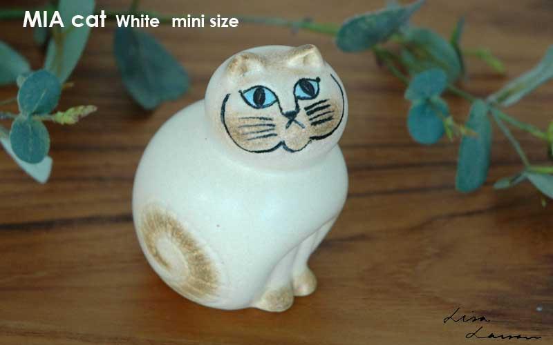 MIA CAT(ミア・キャット)ホワイトLisa Larson,リサラーソン,リサラーション,北欧,スウェーデン,オブジェ,置物,北欧雑貨,北欧インテリア