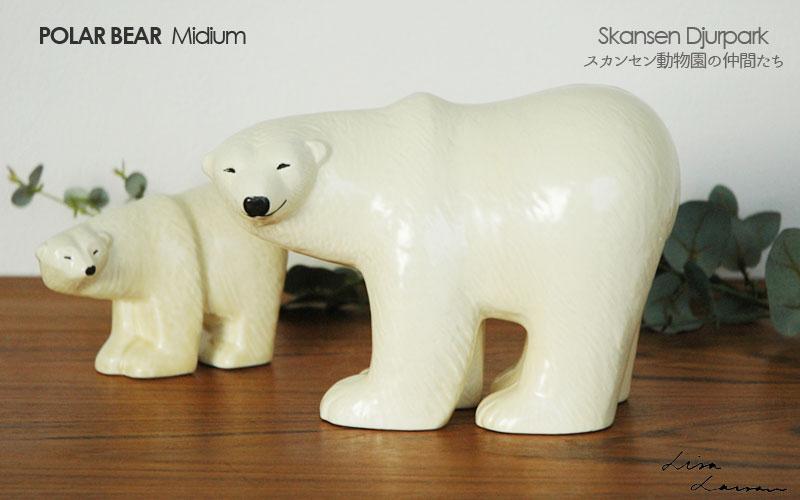 Lisa Larson(リサ・ラーソン),PolarBear(シロクマ)のミディアムサイズ,LILLSKANSEN/スカンセン動物園,北欧,スウェーデン,オブジェ,置物,北欧雑貨,北欧インテリア
