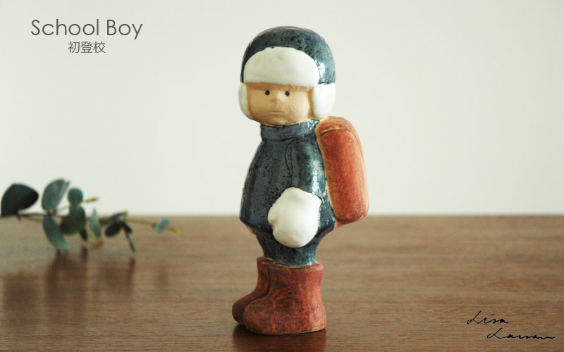 School Boy,スクールボーイ,初登校,彫像,オブジェ,置物,Lisa Larson,リサラーソン,北欧,スウェーデン,子ども,北欧雑貨,北欧インテリア