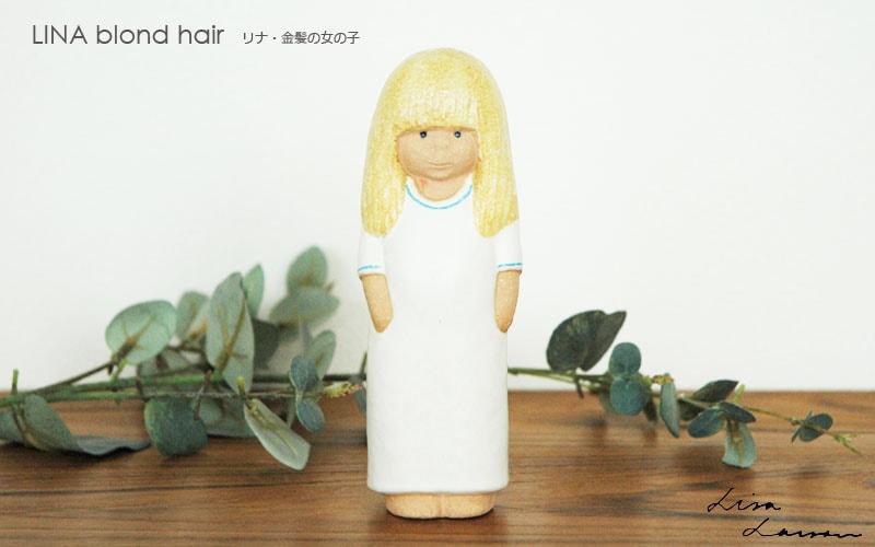 lina,リナ,blackhair,blondhair,Lisa Larsonリサ・ラーソン,置物,北欧スウェーデン,北欧雑貨,北欧インテリア,北欧ギフト