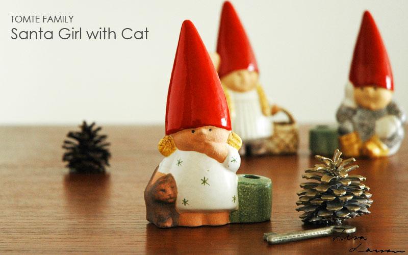 Santa Girl with Cat,サンタガールウィズキャット,トムテファミリー,Lisa Larson,リサ ラーソン,オブジェ,置物,北欧スウェーデン,北欧雑貨,北欧インテリア,北欧ギフト