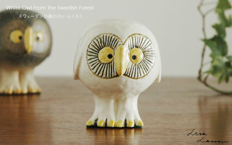 スウェーデンの森の白いふくろう,lisa Larson(リサ ラーソン),北欧オブジェ,置物,スウェーデン,北欧雑貨,北欧インテリア,北欧ギフト