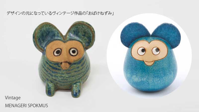 こけしの子ネズミ,卯三郎,Japan Seriesジャパンシリーズ・群馬県,Lisa Larson(リサ・ラーソン)