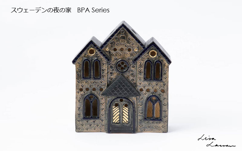 スウェーデンの夜の家,BPAの家,Lisa Larson,リサラーソン,北欧,オブジェ,置物,北欧雑貨,北欧インテリア