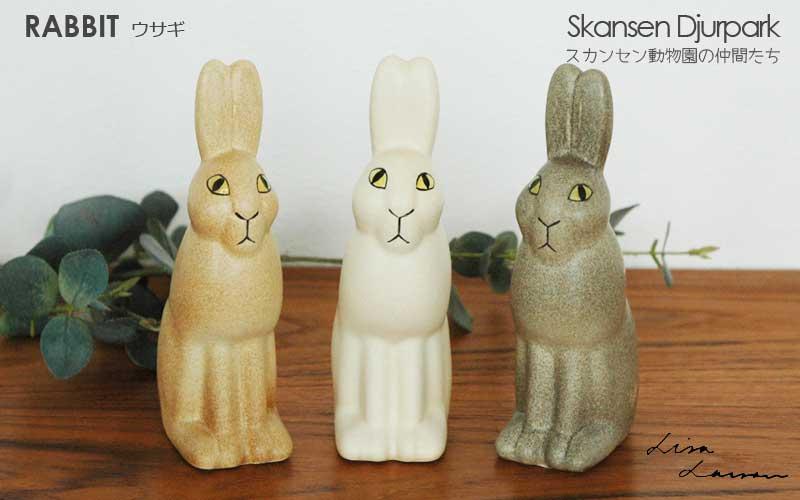 elk,Rabbit,ウサギ,Lisa Larson,リサ・ラーソン,LILLSKANSEN,スカンセン動物園,北欧,スウェーデン,オブジェ,置物,北欧雑貨,北欧インテリア