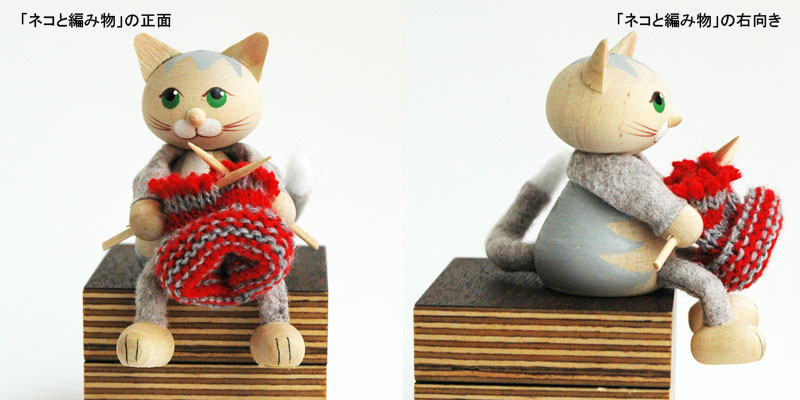 エストニアのハンドクラフトのかわいいネコのオブジェネコと編み物,置物,北欧エストニア,北欧雑貨,北欧インテリア,北欧ギフト