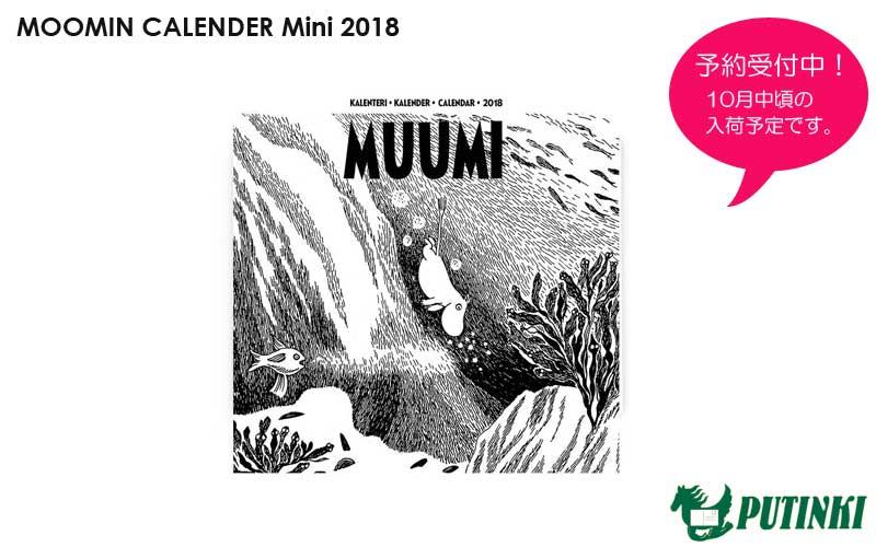 ムーミン,原画壁掛けカレンダー2018年版,フィンランド,北欧,北欧雑貨,北欧インテリア,北欧ギフト