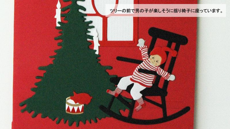 クリスマスカード,椅子に座った男の子,Oda Wiedbrecht,オダ・ウィードブレクト,北欧デンマーク,ハンドメイドクラフト